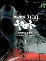 宇宙战舰大和号2199