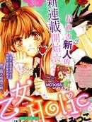 乙女holic漫画21