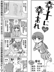 请让幸子小姐幸福吧
