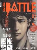 漫道Battle漫画