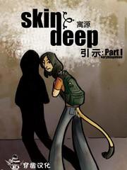 SkinDeep