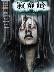 寂静岭:暴雨 安妮的故事