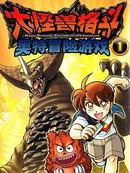 大怪兽格斗 奥特冒险游戏漫画