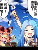 碧蓝幻想官方四格漫画