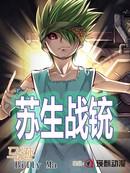 苏生战铳漫画32