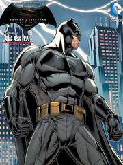 蝙蝠侠大战超人:正义黎明前传漫画
