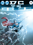DC宇宙重生漫画