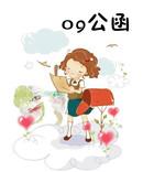 09公函漫画