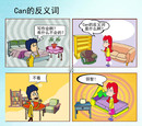 can的反义词
