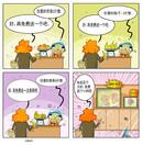 生意人漫画