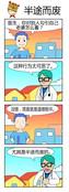 天鹅肉漫画
