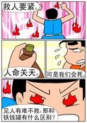 天峰山漫画