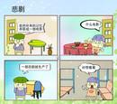 背井离乡漫画