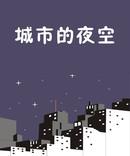城市的夜空