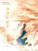 金桂花糕漫画2