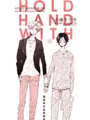 Hold Hand With漫画