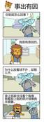 动物杂谈漫画
