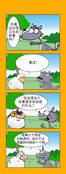 高福帅的优势漫画