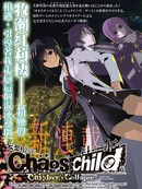 CHAOS;CHILD ~Children's Collapse~漫画