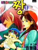 BABY ZZANG漫画