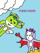 天堂猫与地狱狗漫画