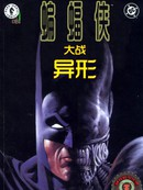 蝙蝠侠大战异形Ⅰ漫画