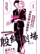 殷红剧场漫画