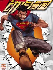 超人动作漫画
